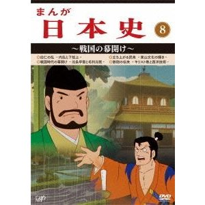 まんが日本史(8)〜戦国の幕開け〜 [DVD]|ggking