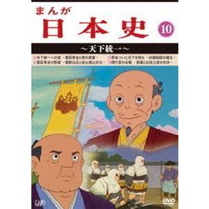 まんが日本史(10)〜天下統一〜 [DVD]|ggking