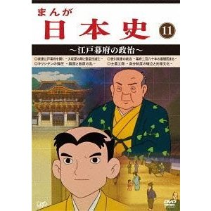 まんが日本史(11)〜江戸幕府の政治〜 [DVD]|ggking
