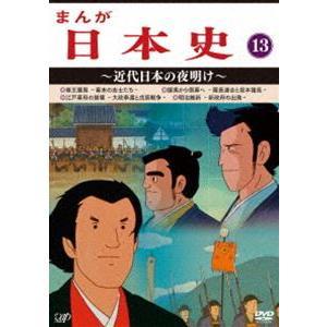 まんが日本史(13)〜近代日本の夜明け〜 [DVD]|ggking