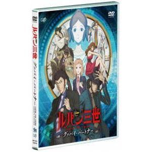ルパン三世 グッバイ・パートナー [DVD]|ggking