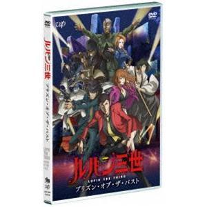 ルパン三世 プリズン・オブ・ザ・パスト [DVD]|ggking