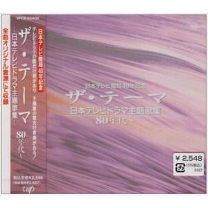 (オムニバス) ザ・テーマ-日本テレビドラマ主題歌集-80年代〜 [CD] ggking