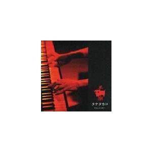 スプリングCP オススメ商品 種別:CD タテタカコ 解説:澄んだ歌声が魅力のシンガーソングライター...