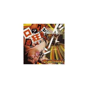 マキシマム ザ ホルモン / ロック番狂わせc/wミノレバ☆ロック(CD+DVD) [CD]