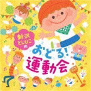 新沢としひこ / 新沢としひこの おどる!運動会 [CD]