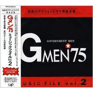 (オリジナル・サウンドトラック) Gメン'75 ミュージックファイルVol.2 [CD]|ggking