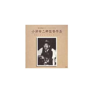 (オリジナル・サウンドトラック) 小津安二郎監督作品サウンドトラックコレクション [CD]|ggking