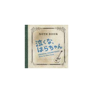 井上鑑(音楽) / 日本テレビ系土曜ドラマ 泣くな、はらちゃん オリジナル・サウンドトラック [CD]|ggking