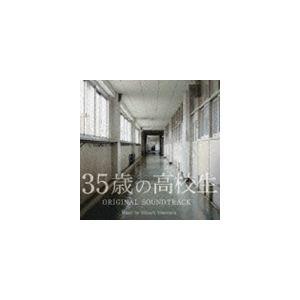 横山克(音楽) / 日本テレビ系土曜ドラマ 35歳の高校生 オリジナル・サウンドトラック [CD]|ggking