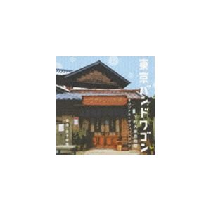 金子隆博(音楽) / 日本テレビ系土曜ドラマ 東京バンドワゴン〜下町大家族物語 オリジナル・サウンドトラック [CD]|ggking