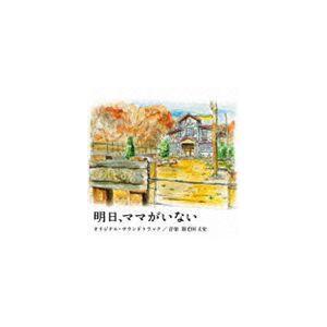 羽毛田丈史(音楽) / 日本テレビ系水曜ドラマ 明日、ママがいない オリジナル・サウンドトラック [CD]|ggking