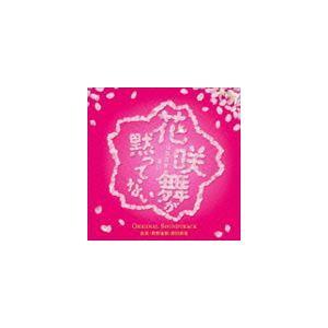 菅野祐悟・得田真裕(音楽) / 日本テレビ系水曜ドラマ 花咲舞が黙ってない オリジナル・サウンドトラック [CD]|ggking