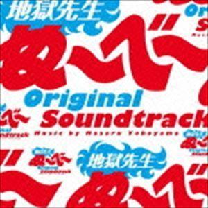 横山克(音楽) / 日本テレビ系土曜ドラマ 地獄先生ぬ〜べ〜 オリジナル・サウンドトラック [CD]|ggking