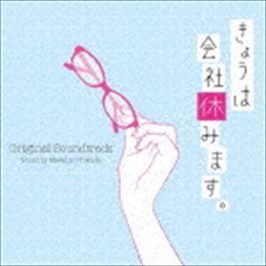 得田真裕(音楽) / 日本テレビ系水曜ドラマ きょうは会社休みます。 オリジナル・サウンドトラック [CD]|ggking