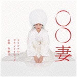 池頼広(音楽) / 日本テレビ系水曜ドラマ ○○妻 オリジナル・サウンドトラック [CD]|ggking
