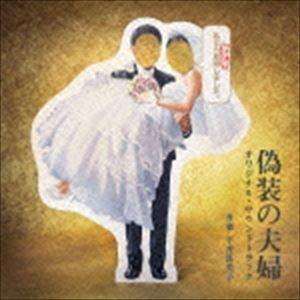 平井真美子(音楽) / 日本テレビ系水曜ドラマ 偽装の夫婦 オリジナル・サウンドトラック [CD]|ggking
