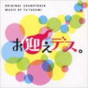 高見優(音楽) / 日本テレビ系土曜ドラマ お迎えデス。 オリジナル・サウンドトラック [CD]|ggking
