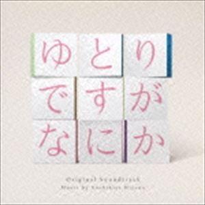 平野義久(音楽) / 日本テレビ系日曜ドラマ ゆとりですがなにか オリジナル・サウンドトラック [CD]|ggking