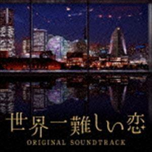 ワンミュージック(音楽) / 日本テレビ系水曜ドラマ 世界一難しい恋 オリジナル・サウンドトラック [CD]|ggking