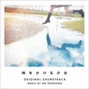 池頼広(音楽) / 日本テレビ系土曜ドラマ 時をかける少女 オリジナル・サウンドトラック [CD]|ggking