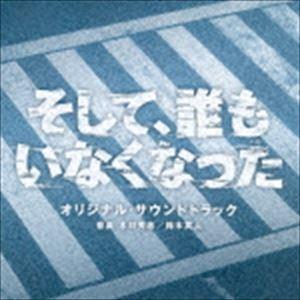 木村秀彬 鈴木真人(音楽) / 日本テレビ系日曜ドラマ そして、誰もいなくなった オリジナル・サウンドトラック [CD]|ggking