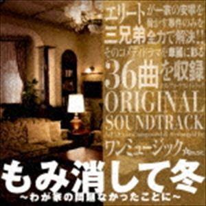 ワンミュージック(音楽) / ドラマ「もみ消して冬 〜わが家の問題なかったことに〜」オリジナル・サウンドトラック [CD] ggking