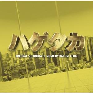 富貴晴美(音楽) / テレビ朝日系木曜ドラマ「ハゲタカ」オリジナル・サウンドトラック [CD]|ggking