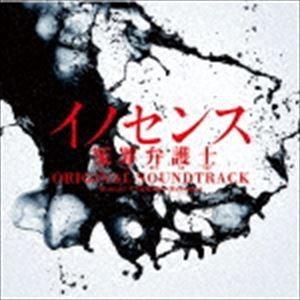 UTAMARO movement(音楽) / 日本テレビ系土曜ドラマ イノセンス 冤罪弁護士 オリジナル・サウンドトラック [CD]|ggking