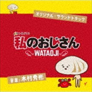 木村秀彬(音楽) / テレビ朝日系金曜ナイトドラマ 私のおじさん 〜WATAOJI〜 オリジナル・サウンドトラック [CD]|ggking