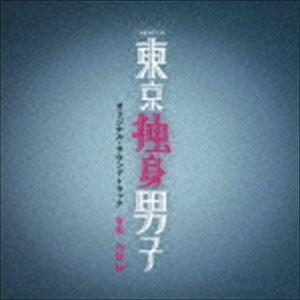 河野伸(音楽) / テレビ朝日系土曜ナイトドラマ「東京独身男子」オリジナル・サウンドトラック [CD]|ggking