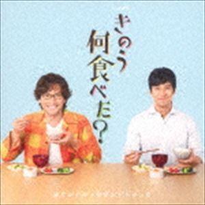 澤田かおり(音楽) / ドラマ24「きのう何食べた?」オリジナル・サウンドトラック [CD]|ggking