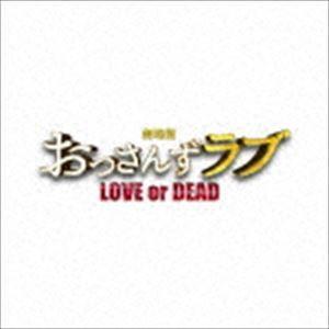 河野伸(音楽) / 劇場版おっさんずラブ 〜LOVE or DEAD〜 オリジナル・サウンドトラック [CD]|ggking