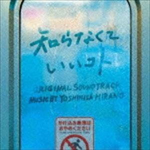 平野義久(音楽) / ドラマ「知らなくていいコト」オリジナル・サウンドトラック [CD]|ggking