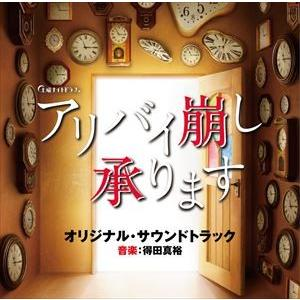 得田真裕(音楽) / テレビ朝日系土曜ナイトドラマ アリバイ崩し承ります オリジナル・サウンドトラック [CD] ggking