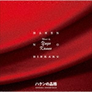 菅野祐悟(音楽) / 日本テレビ系水曜ドラマ ハケンの品格 オリジナル・サウンドトラック [CD]|ggking