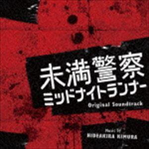 木村秀彬(音楽) / 日本テレビ系土曜ドラマ 未満警察 ミッドナイトランナー オリジナル・サウンドトラック [CD]|ggking