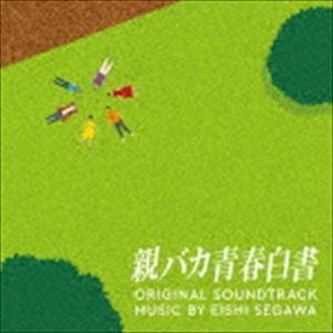 瀬川英史(音楽) / 日本テレビ系日曜ドラマ 親バカ青春白書 オリジナル・サウンドトラック [CD]|ggking