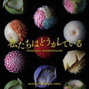 出羽良彰(音楽) / 日本テレビ系水曜ドラマ 私たちはどうかしている オリジナル・サウンドトラック [CD]|ggking