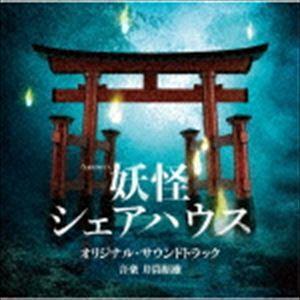 井筒昭雄(音楽) / テレビ朝日系土曜ナイトドラマ 妖怪シェアハウス オリジナル・サウンドトラック [CD] ggking