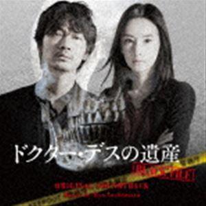 吉俣良(音楽) / 映画「ドクター・デスの遺産-BLACK FILE-」オリジナル・サウンドトラック [CD] ggking