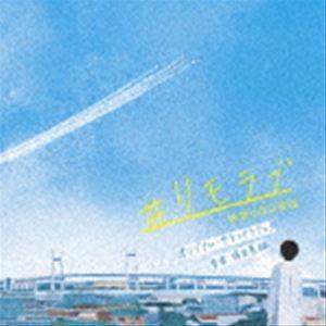得田真裕(音楽) / 日本テレビ系水曜ドラマ #リモラブ 普通の恋は邪道 オリジナル・サウンドトラック [CD]|ggking
