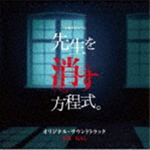 HAL(音楽) / テレビ朝日系土曜ナイトドラマ 先生を消す方程式。 オリジナル・サウンドトラック [CD] ggking