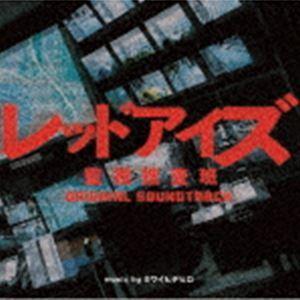 カワイヒデヒロ(音楽) / 日本テレビ系 土曜ドラマ レッドアイズ 監視捜査班 オリジナル・サウンドトラック [CD]|ggking