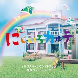 ワンミュージック(音楽) / テレビ朝日系木曜ドラマ にじいろカルテ オリジナル・サウンドトラック [CD]|ggking