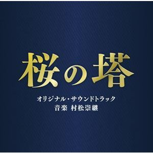 村松崇継(音楽) / テレビ朝日系木曜ドラマ 桜の塔 オリジナル・サウンドトラック [CD]|ggking