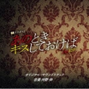 河野伸(音楽) / テレビ朝日系金曜ナイトドラマ あのときキスしておけば オリジナル・サウンドトラック [CD]|ggking