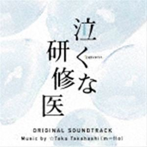 ☆Taku Takahashi(音楽) / テレビ朝日系土曜ナイトドラマ 泣くな研修医 オリジナル・サウンドトラック [CD] ggking