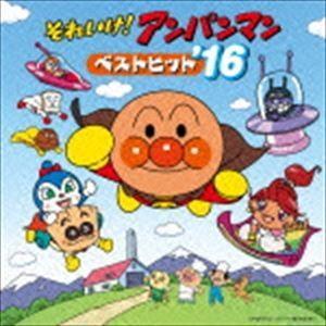 それいけ!アンパンマン ベストヒット'16 [CD]|ggking