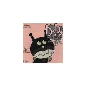 それいけ!アンパンマン クラシックはおともだち わくわくクラシック〜音楽を聞いてイメージしよう☆〜 [CD]|ggking